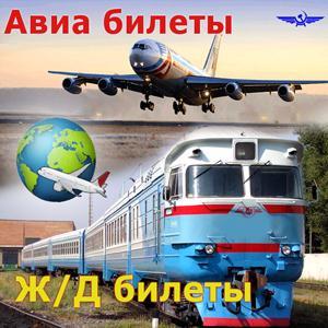 Авиа- и ж/д билеты Мокроусово