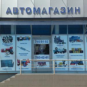 Автомагазины Мокроусово