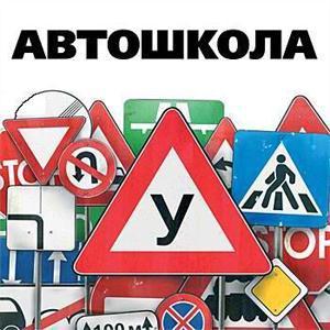 Автошколы Мокроусово