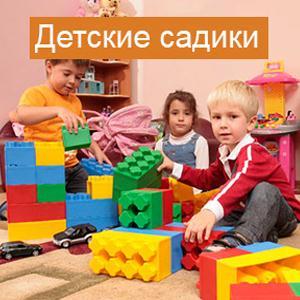 Детские сады Мокроусово