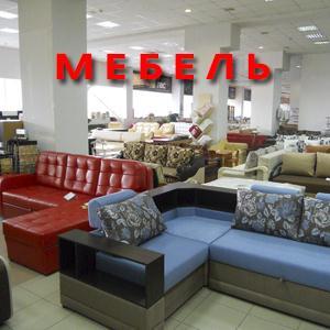 Магазины мебели Мокроусово