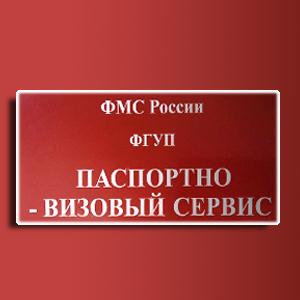 Паспортно-визовые службы Мокроусово