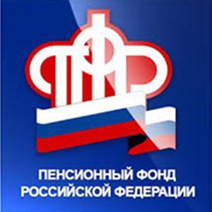 Пенсионные фонды Мокроусово
