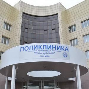 Поликлиники Мокроусово