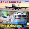 Авиа- и ж/д билеты в Мокроусово