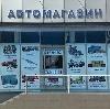 Автомагазины в Мокроусово