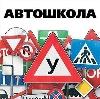 Автошколы в Мокроусово
