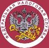Налоговые инспекции, службы в Мокроусово