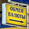 Обмен валют в Мокроусово