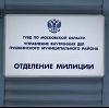 Отделения полиции в Мокроусово