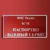 Паспортно-визовые службы в Мокроусово
