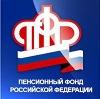 Пенсионные фонды в Мокроусово
