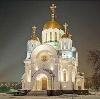 Религиозные учреждения в Мокроусово
