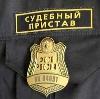 Судебные приставы в Мокроусово