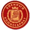 Военкоматы, комиссариаты в Мокроусово