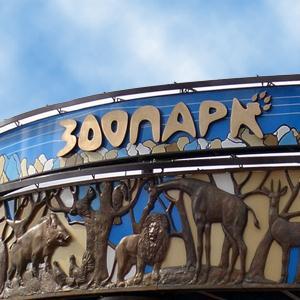 Зоопарки Мокроусово